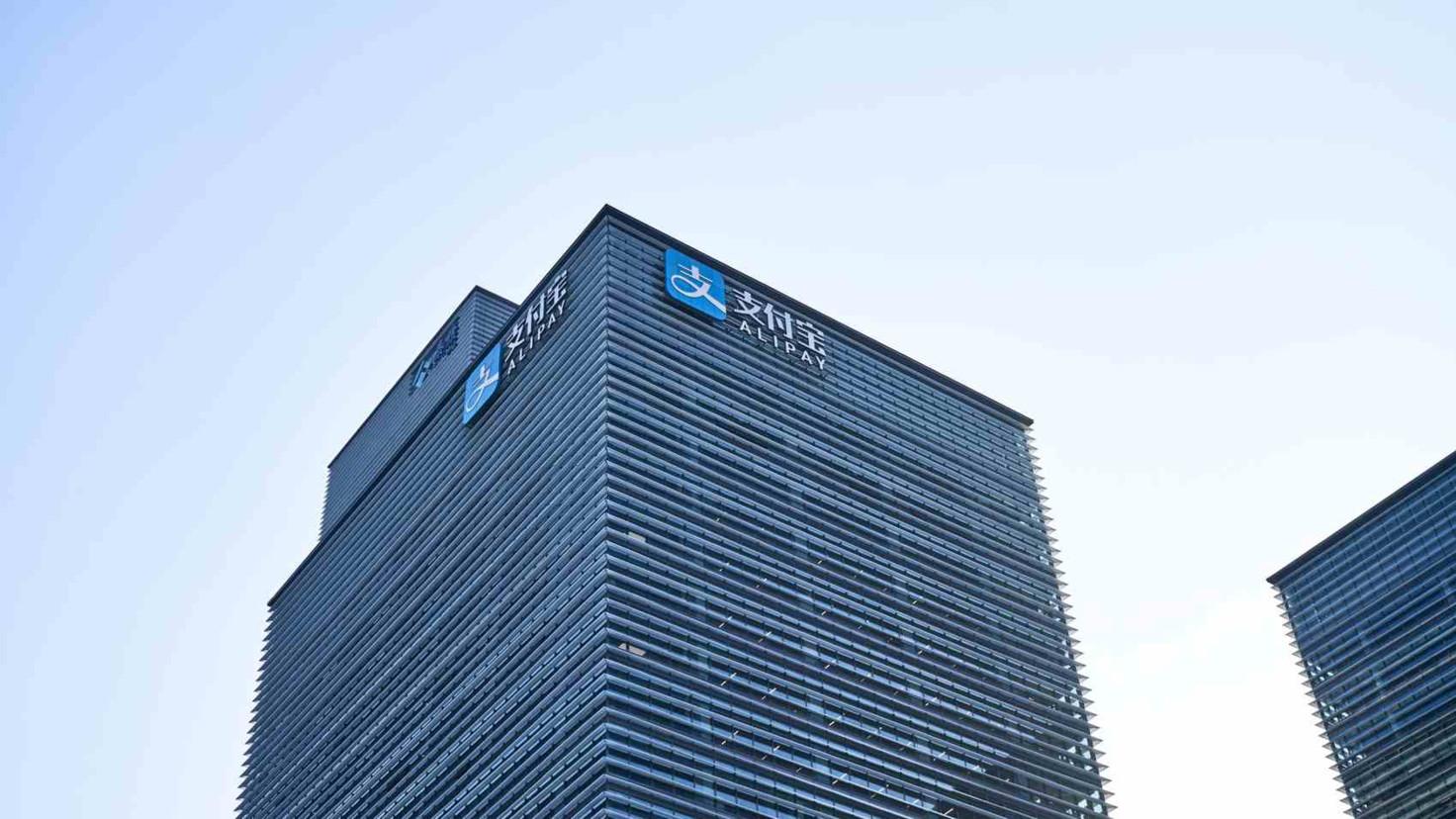 Alibabas 150bn tech unicorn quashes IPO speculation